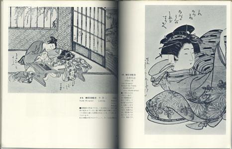 火の巻 秘蔵版浮世絵 I[image3]