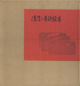 清信の春秋絵巻 秘蔵版浮世絵 II