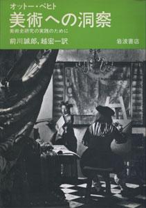 美術への洞察 美術史研究の実践のために[image1]