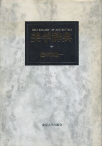 美学辞典 DICTIONARY OF AESTHETICS