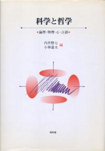 科学と哲学 論理・物理・心・言語