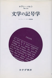 文学の記号学 コレージュ・ド・フランス開講講義