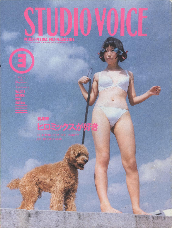 STUDIO VOICE MULTI-MEDIA MIX MAGAZINE/スタジオ・ボイス 1996年3月号