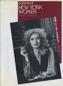 肖像 ニューヨークの女たち portraits of NEW YORK WOMEN