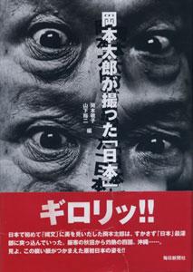 岡本太郎が撮った「日本」[image1]