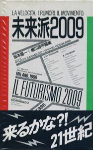 未来派 2009 IL FUTURISMO 2009[image1]