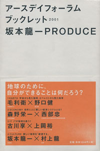 アースデイフォーラム ブックレット 2001[image1]