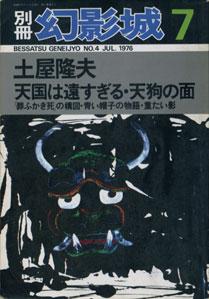 別冊・幻影城 7月号