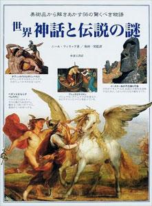 世界 神話と伝説の謎[image1]