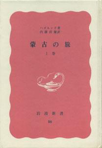蒙古の旅 上巻・下巻