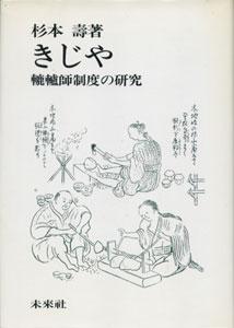 きじや 轆轤師制度の研究[image1]