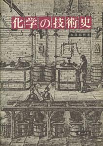 化学の技術史