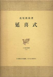 延喜式 日本歴史叢書 8