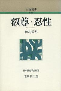 叡尊・忍性 人物叢書 新装版[image1]