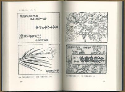 博物学の時代[image2]