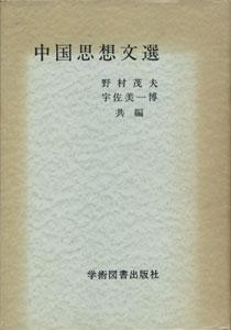中国思想文選