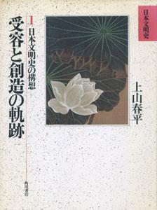 受容と創造の軌跡 日本文明史 第1巻