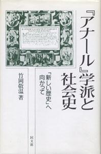 『アナール』学派と社会史 「新しい歴史」へ向かって