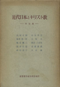 近代日本とキリスト教 明治篇