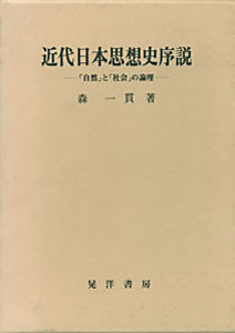 近代日本思想史序説 「自然」と「社会」の論理