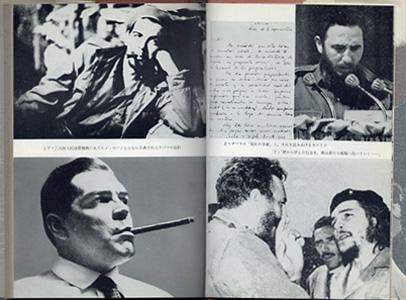 ゲバラ 革命の回想[image2]