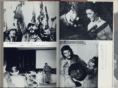 ゲバラ 革命の回想[image3]