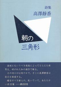 詩集 朝の三角形