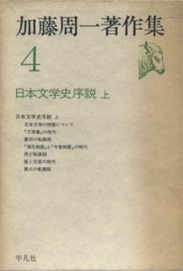 加藤周一著作集 4 日本文学史序説 上/5 日本文学史序説 下