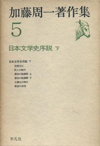加藤周一著作集 4 日本文学史序説 上/5 日本文学史序説 下[image2]