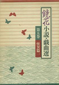 鏡花小説・戯曲選 第五巻 怪異篇(一)/第六巻 怪異篇(二)