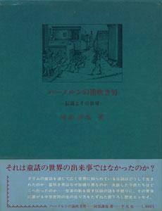 ハーメルンの笛吹き男 伝説とその世界
