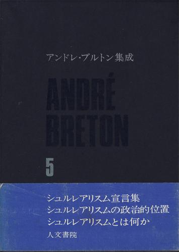 アンドレ・ブルトン集成 第5巻