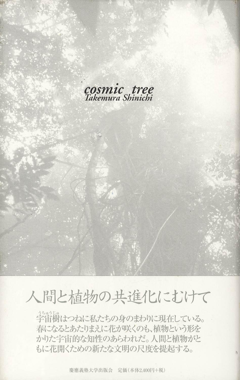 宇宙樹 cosmic tree[image1]
