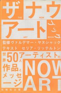 ザ・ナウ・アート・ブック THE NOW ART BOOK 世界50人アーティストの作品とメッセージ