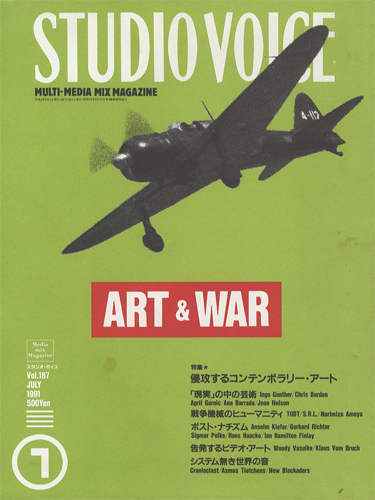 STUDIO VOICE MULTI-MEDIA MIX MAGAZINE/スタジオ・ボイス 1991年8月号 Vol.187