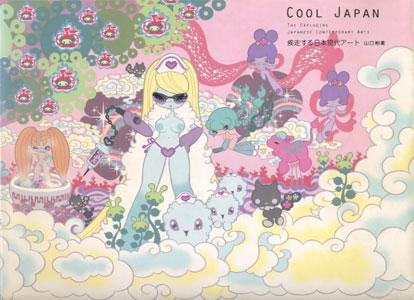 COOL JAPAN THE EXPLODING JAPANESE CONTEMPORARY ARTS 疾走する日本現代アート