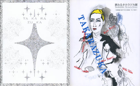 夢みるタカラヅカ展 TAKARAZUKA : The Land of Dreams 宝塚歌劇に魅了された芸術家、そして時代[image2]