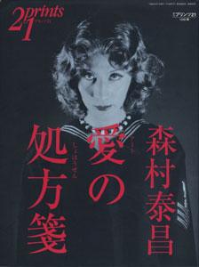 季刊プリンツ21 1998 秋