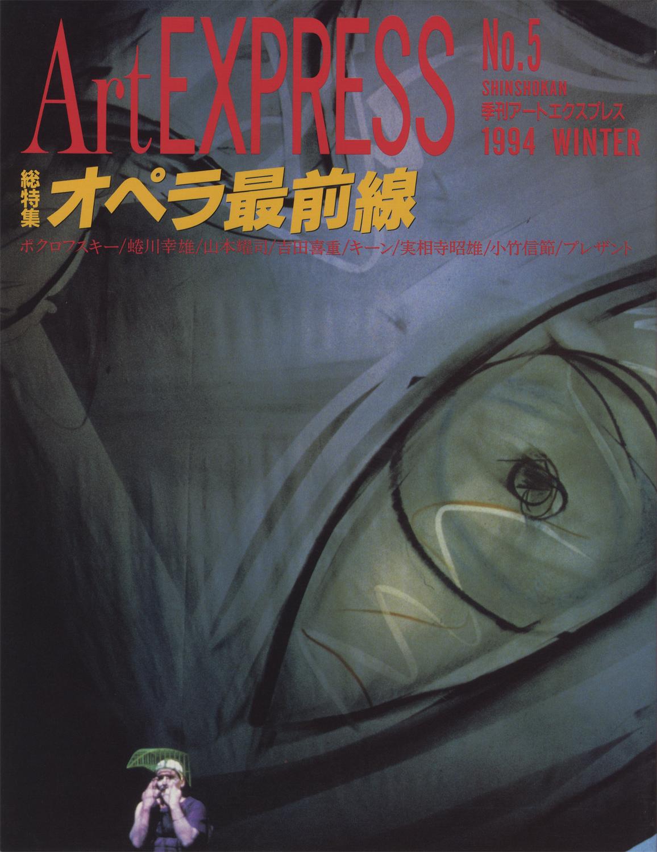 Art EXPRESS 季刊アート・エクスプレス/No.5 1994 WINTER