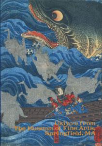 スプリングフィールド美術館秘蔵浮世絵名品展
