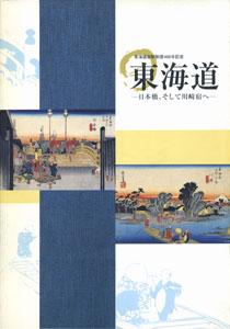 東海道 日本橋、そして川崎宿へ|東海道宿駅制度400年記念