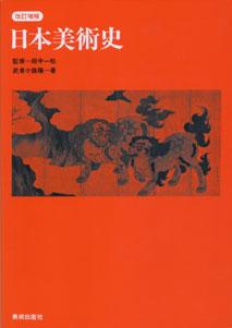 日本美術史 改訂増補