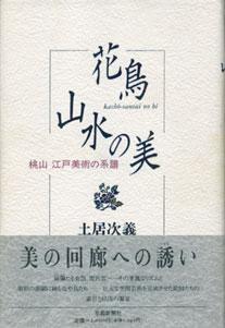 花鳥山水の美 桃山江戸美術の系譜