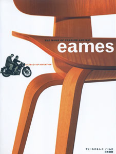 THE WORK OF CHARLES AND RAY EAMES : A LEGACY OF INVENTION チャールズ&レイ・イームズ日本語版