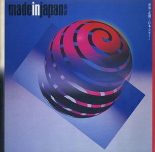 made in japan 1950‐1994 世界に花開いた日本のデザイン[image1]
