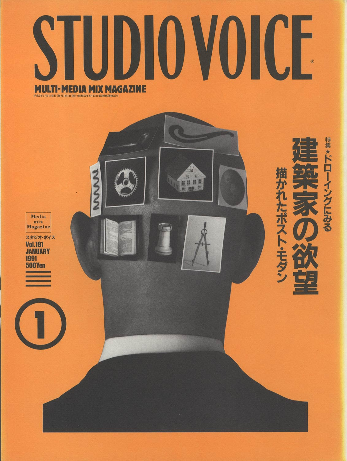 STUDIO VOICE MULTI-MEDIA MIX MAGAZINE/スタジオ・ボイス 1991年1月号 Vol.181
