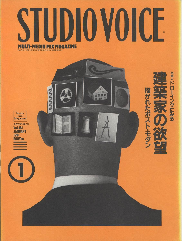STUDIO VOICE MULTI-MEDIA MIX MAGAZINE/スタジオ・ボイス 1991年1月号 Vol.181