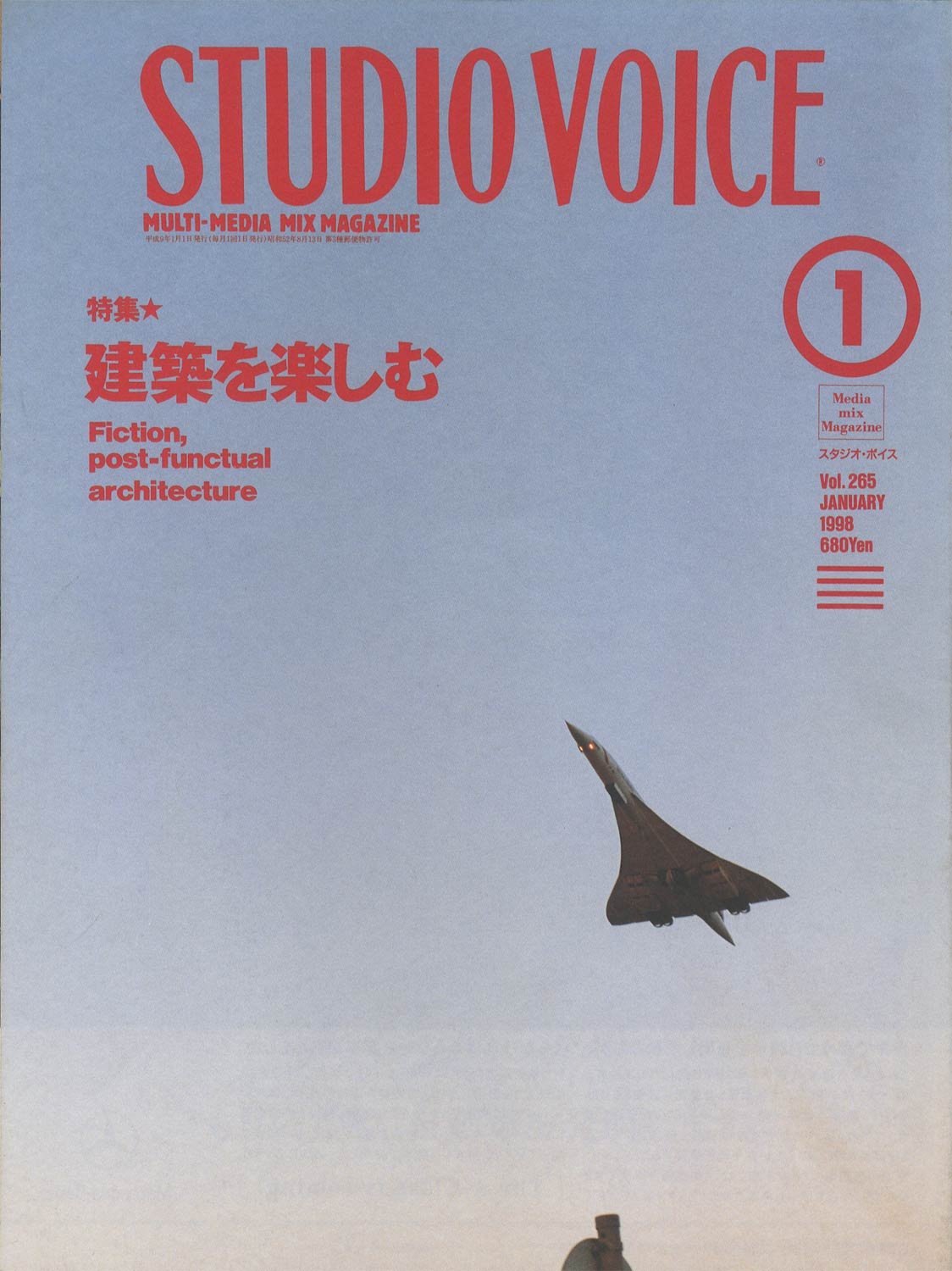 STUDIO VOICE MULTI-MEDIA MIX MAGAZINE/スタジオ・ボイス 1998年1月号 VOL.265