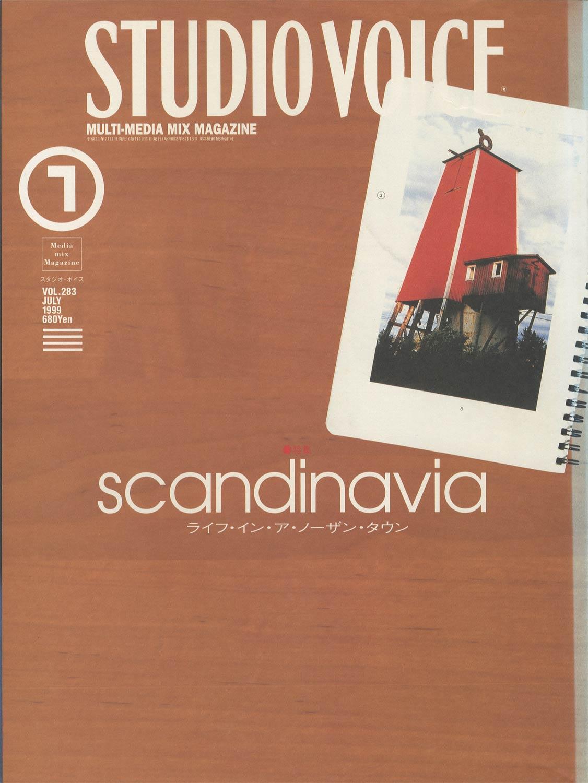 STUDIO VOICE MULTI-MEDIA MIX MAGAZINE/スタジオ・ボイス 1999年7月号 VOL.283