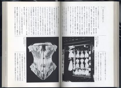愛の衣裳 感情のイコノグラフィーII[image2]